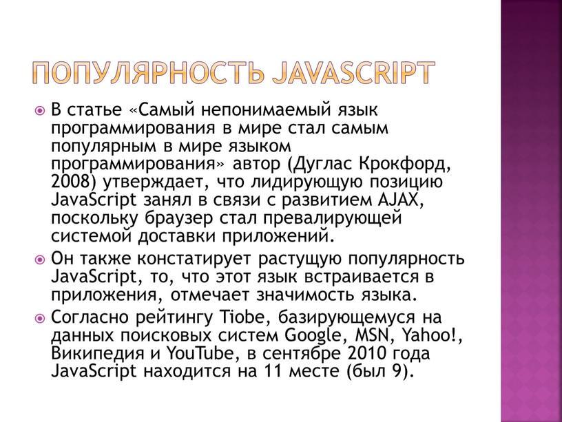 Популярность JavaScript В статье «Самый непонимаемый язык программирования в мире стал самым популярным в мире языком программирования» автор (Дуглас