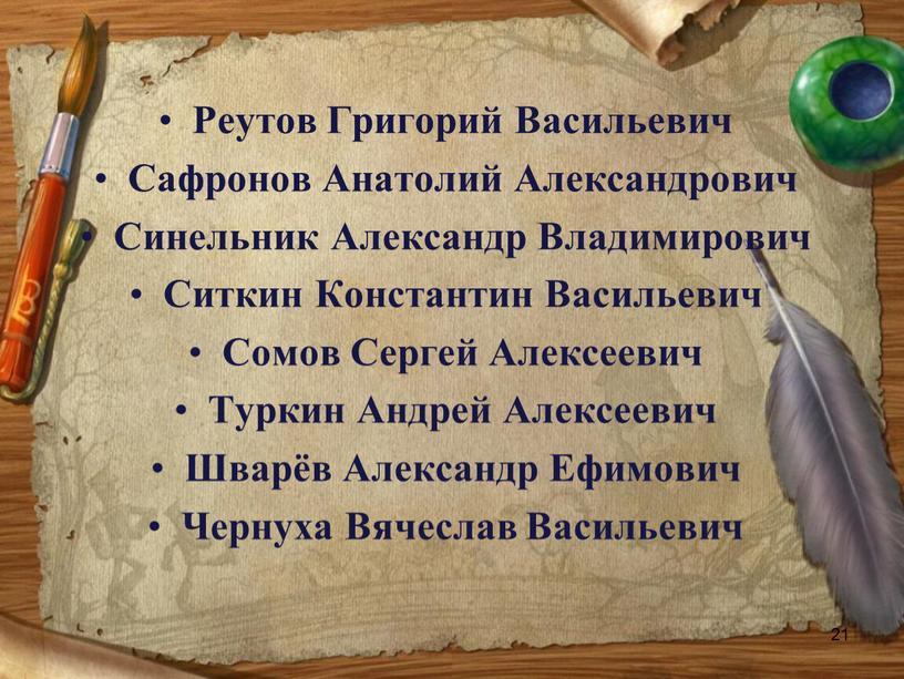 Реутов Григорий Васильевич Сафронов