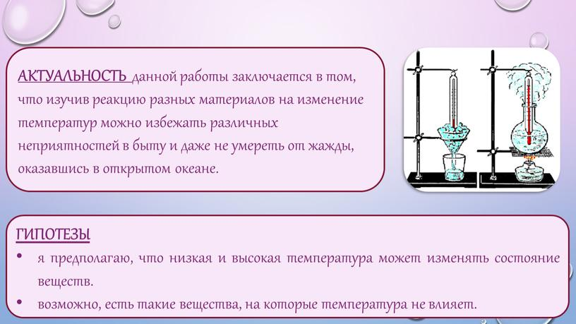 ГИПОТЕЗЫ я предполагаю, что низкая и высокая температура может изменять состояние веществ
