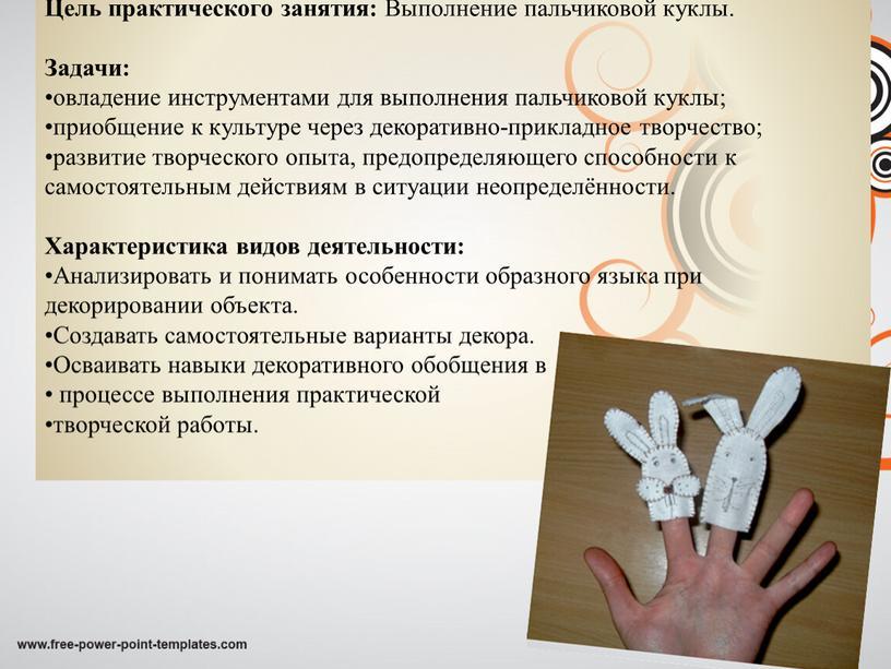 Цель практического занятия: Выполнение пальчиковой куклы