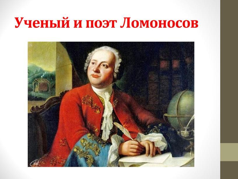 Ученый и поэт Ломоносов