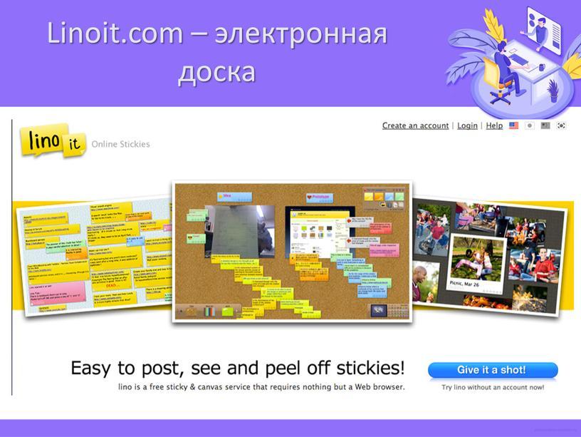 Linoit.com – электронная доска