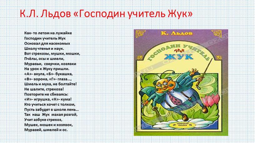 К.Л. Льдов «Господин учитель Жук»
