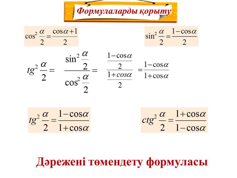 Формулаларды қорыту Дәрежені төмендету формуласы