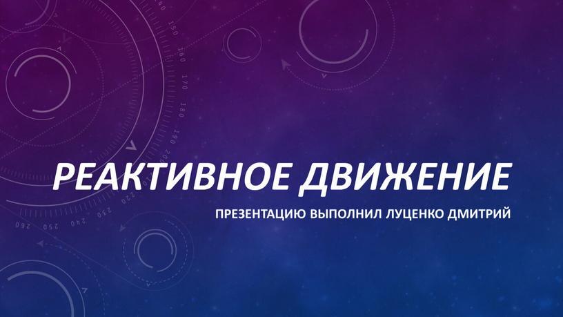 Реактивное движение Презентацию выполнил луценко дмитрий