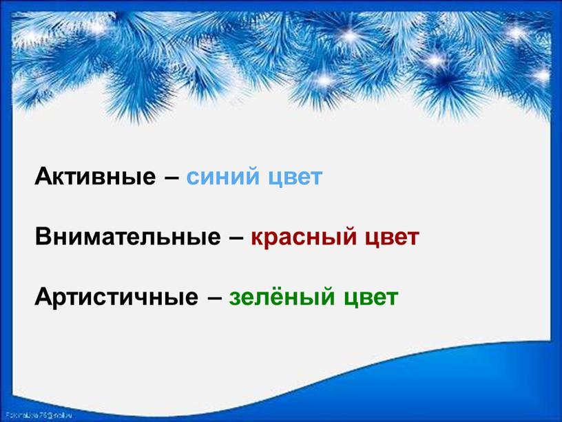 Активные – синий цвет Внимательные – красный цвет