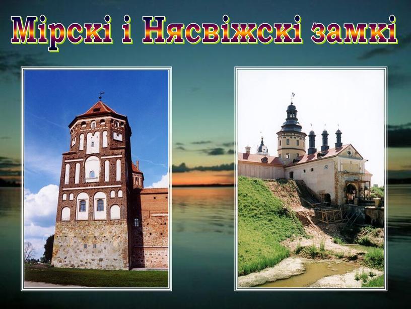 Мірскі і Нясвіжскі замкі