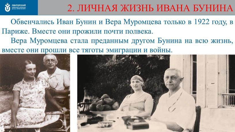 Обвенчались Иван Бунин и Вера Муромцева только в 1922 году, в
