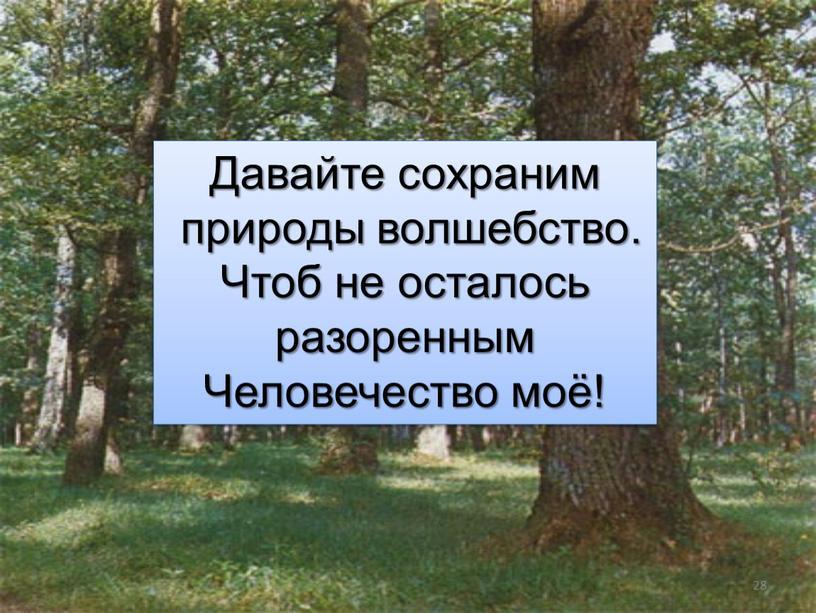 Давайте сохраним природы волшебство
