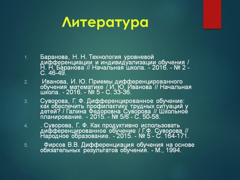 Литература Баранова, Н. Н. Технология уровневой дифференциации и индивидуализации обучения /