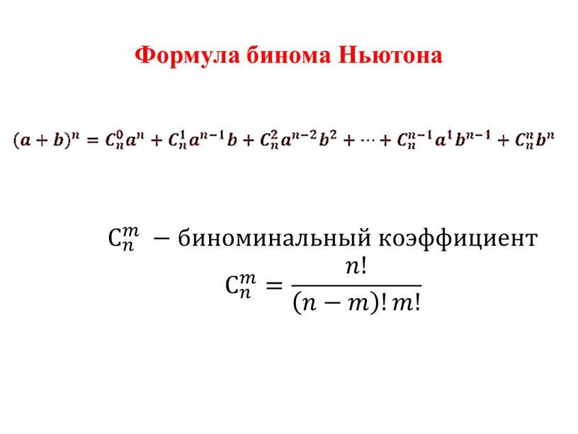 Формула бинома Ньютона С 𝑛 𝑚 С