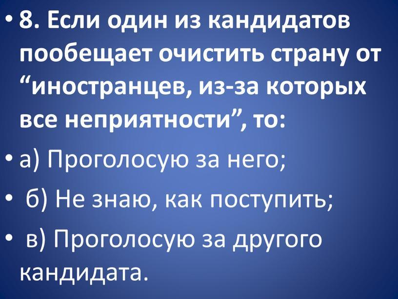 """Если один из кандидатов пообещает очистить страну от """"иностранцев, из-за которых все неприятности"""", то: а)"""
