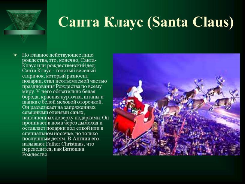 Санта Клаус (Santa Claus) Но главное действующее лицо рождества, это, конечно,