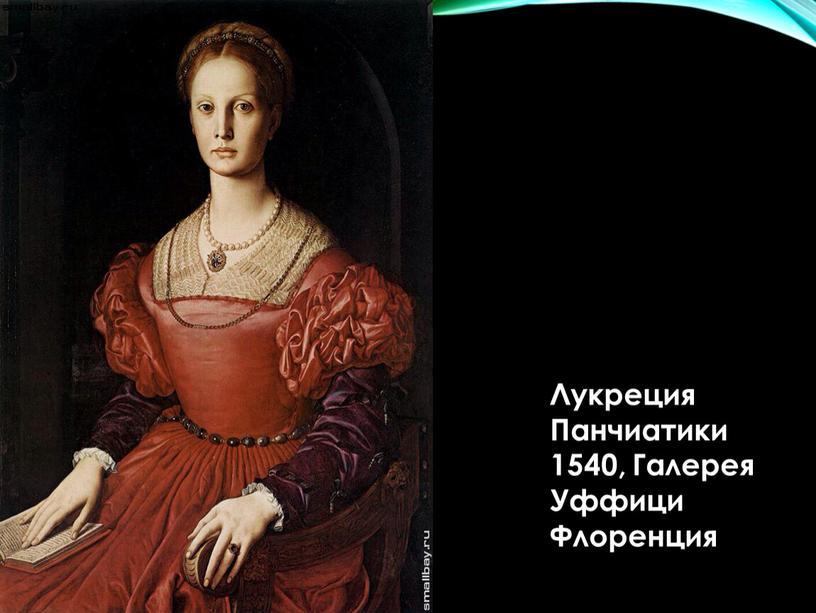 Лукреция Панчиатики 1540, Галерея