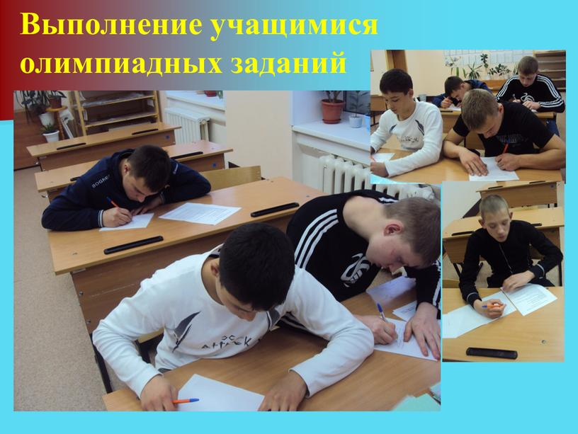 Выполнение учащимися олимпиадных заданий
