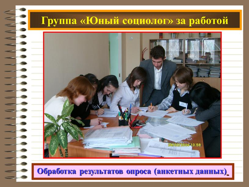 Группа «Юный социолог» за работой
