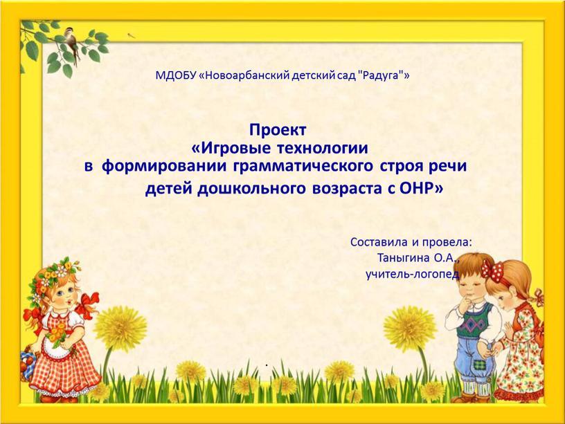"""МДОБУ «Новоарбанский детский сад """"Радуга""""»"""