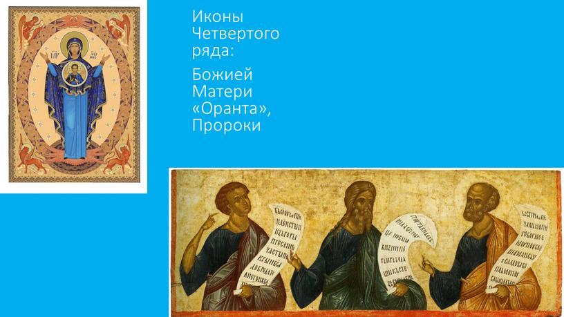 Иконы Четвертого ряда: Божией Матери «Оранта»,