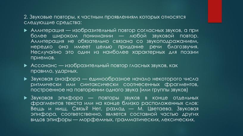 Звуковые повторы, к частным проявлениям которых относятся следующие средства: