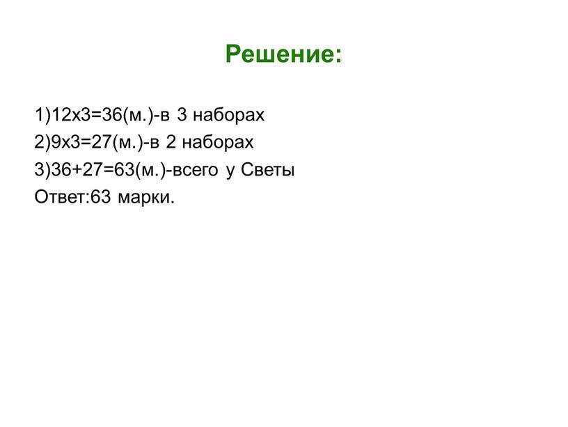 Решение: 1)12х3=36(м.)-в 3 наборах 2)9х3=27(м