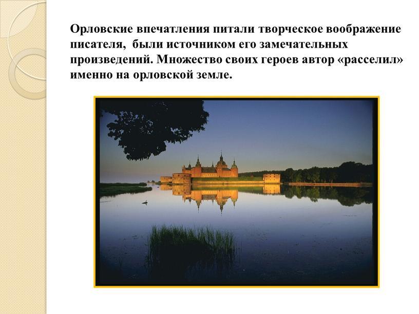 Орловские впечатления питали творческое воображение писателя, были источником его замечательных произведений
