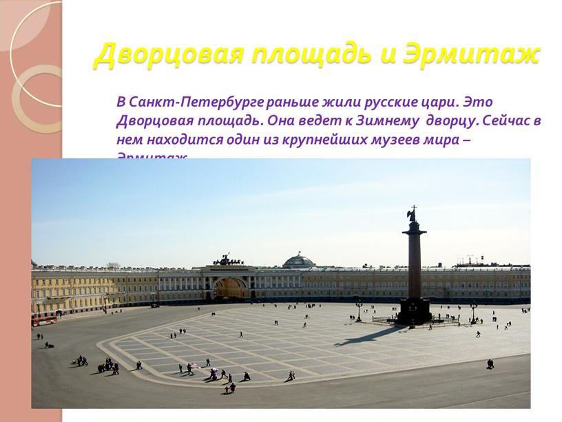 Дворцовая площадь и Эрмитаж В