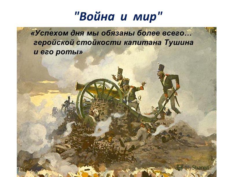 """""""Война и мир"""""""