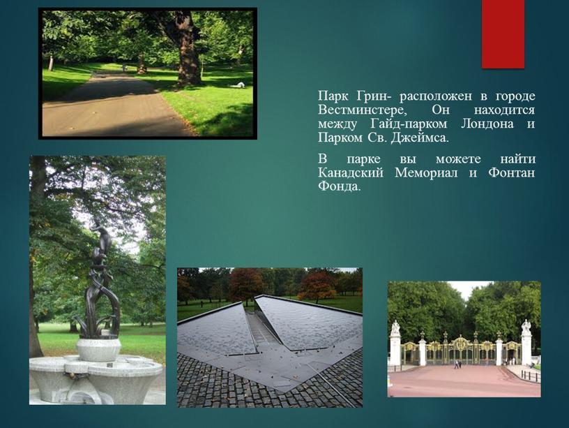 Парк Грин- расположен в городе