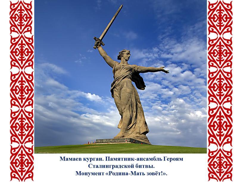 Мамаев курган. Памятник-ансамбль