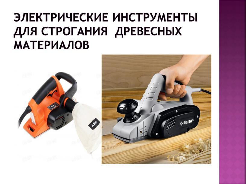 Электрические инструменты для строгания древесных материалов