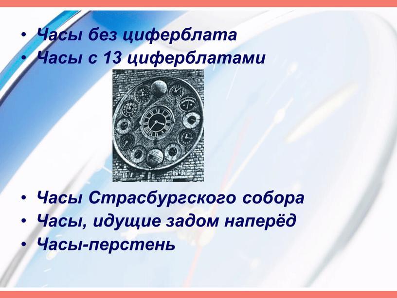 Часы без циферблата Часы с 13 циферблатами