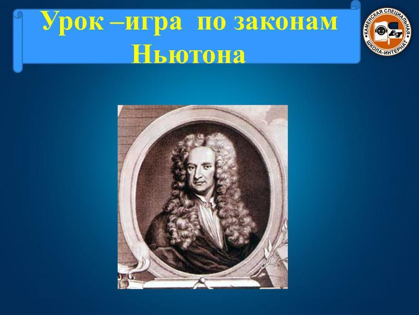 Урок –игра по законам Ньютона