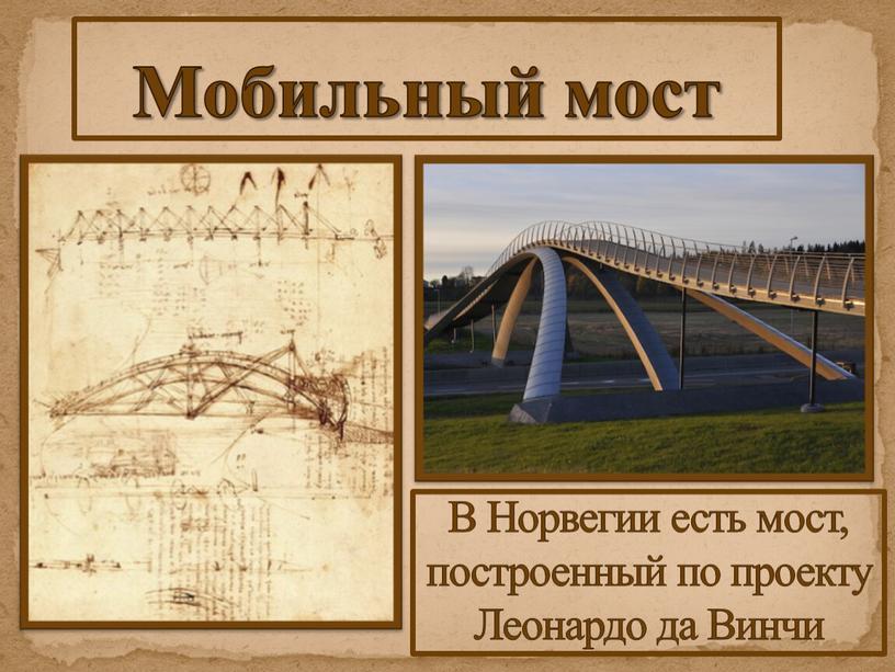 Мобильный мост В Норвегии есть мост, построенный по проекту