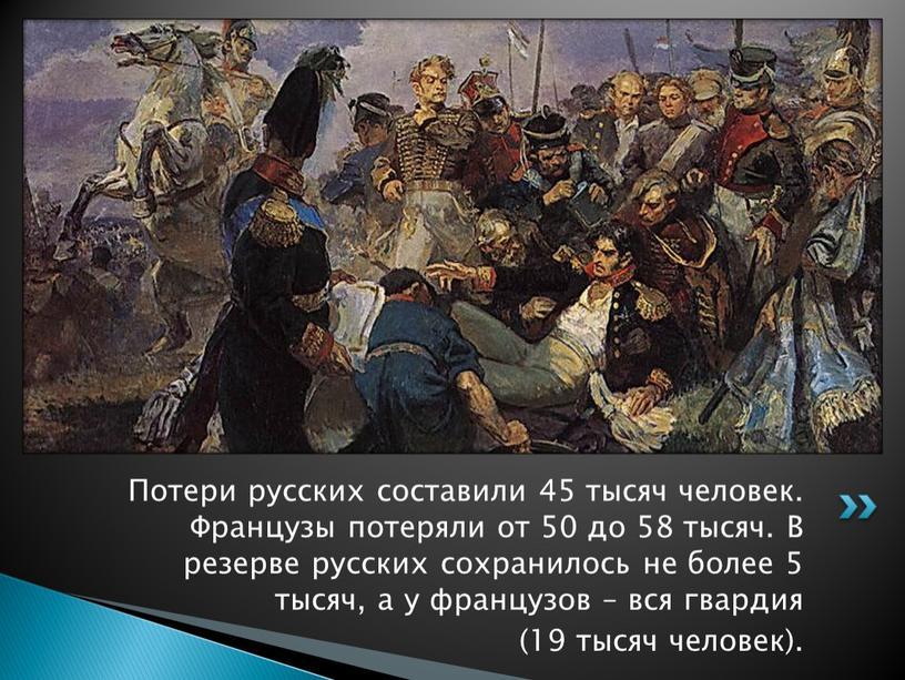 Потери русских составили 45 тысяч человек