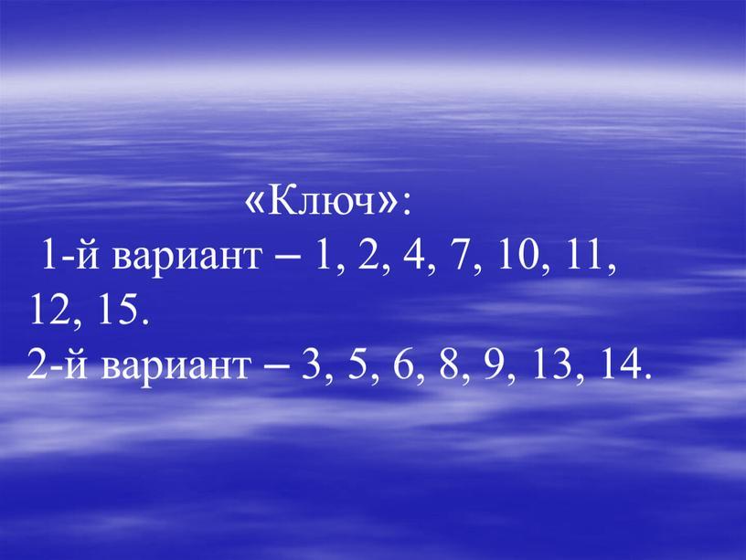 Ключ»: 1-й вариант – 1, 2, 4, 7, 10, 11, 12, 15