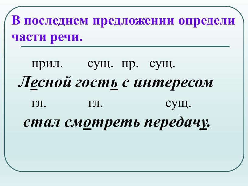 В последнем предложении определи части речи