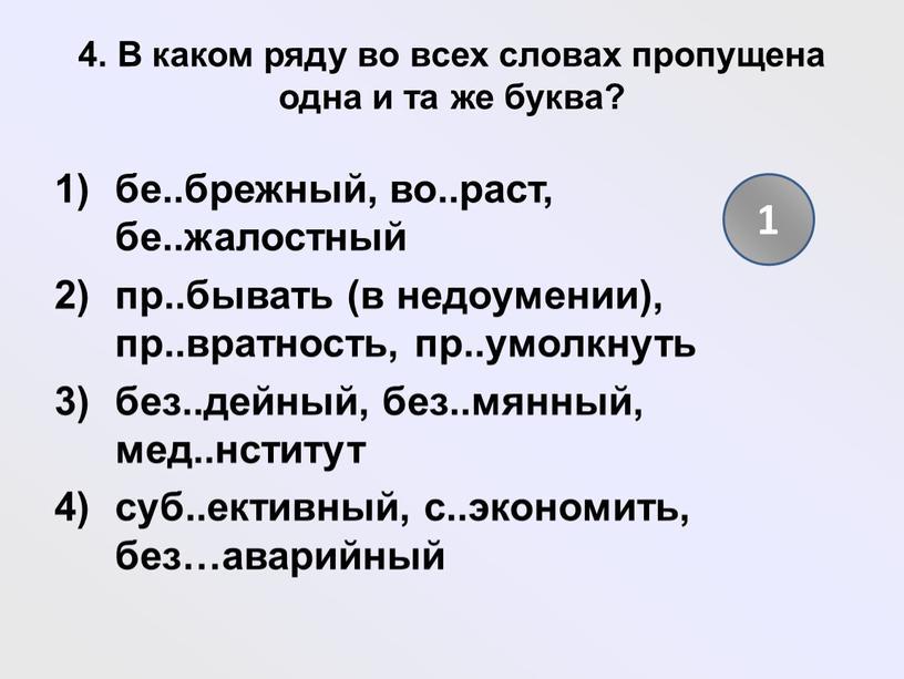 В каком ряду во всех словах пропущена одна и та же буква? 1) бе