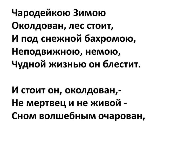 Чародейкою Зимою Околдован, лес стоит,