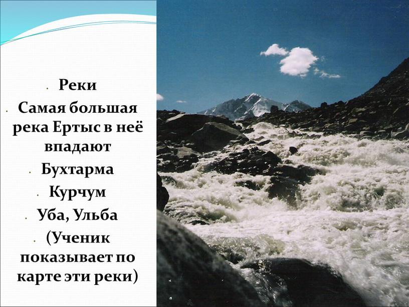 Реки Самая большая река Ертыс в неё впадают