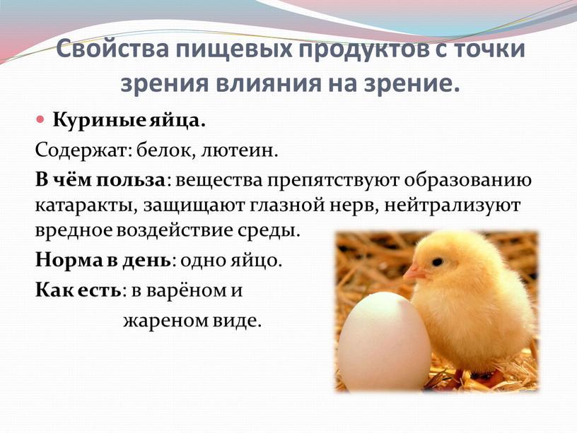 Куриные яйца. Содержат: белок, лютеин