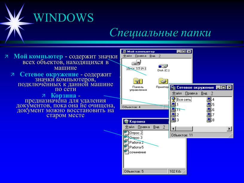 WINDOWS Специальные папки