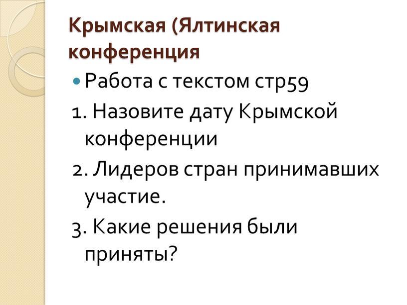 Крымская (Ялтинская конференция