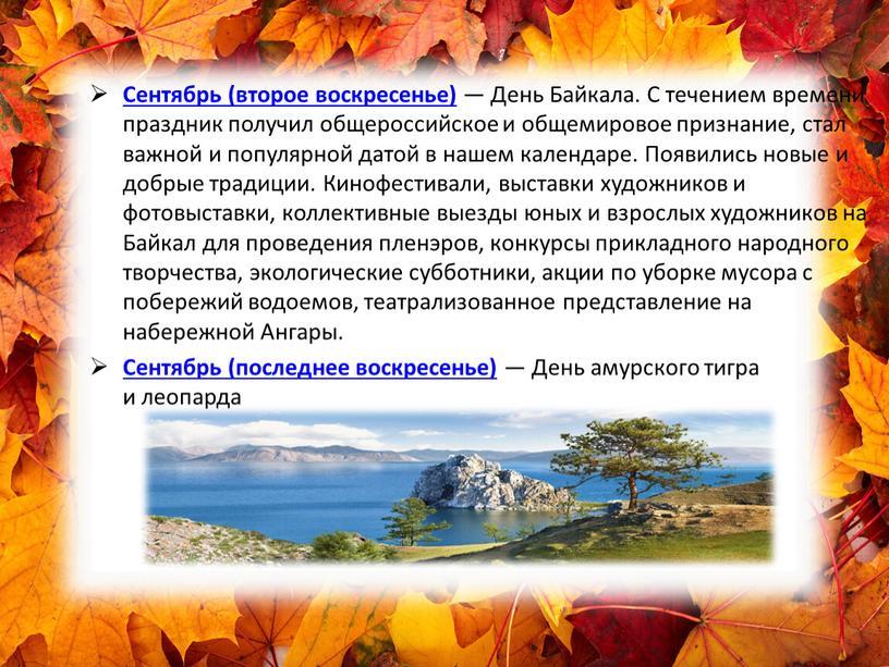 Сентябрь (второе воскресенье) —