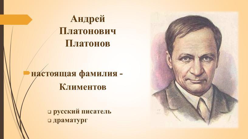 Андрей Платонович Платонов настоящая фамилия -
