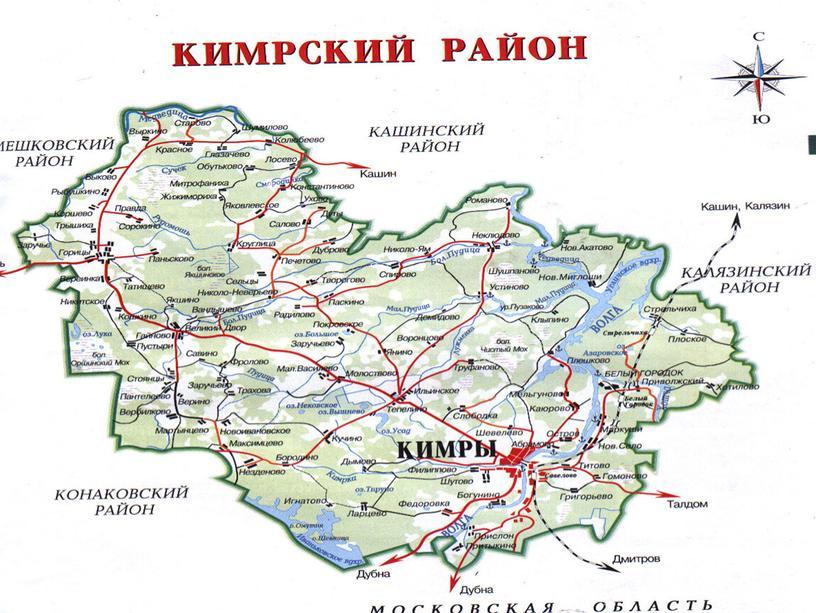 Карта Кимрского района.