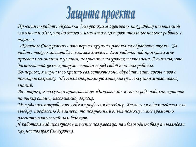 Защита проекта Проектную работу «Костюм