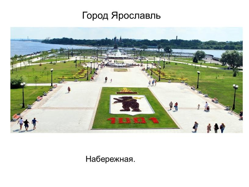 Город Ярославль Набережная