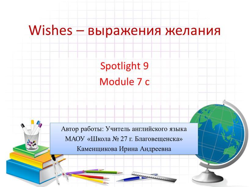 Wishes – выражения желания Spotlight 9