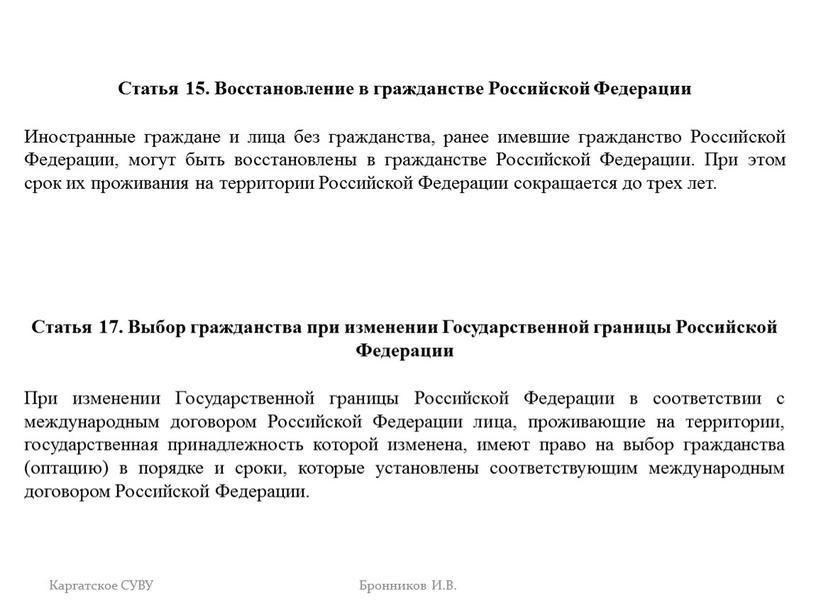 Статья 15. Восстановление в гражданстве