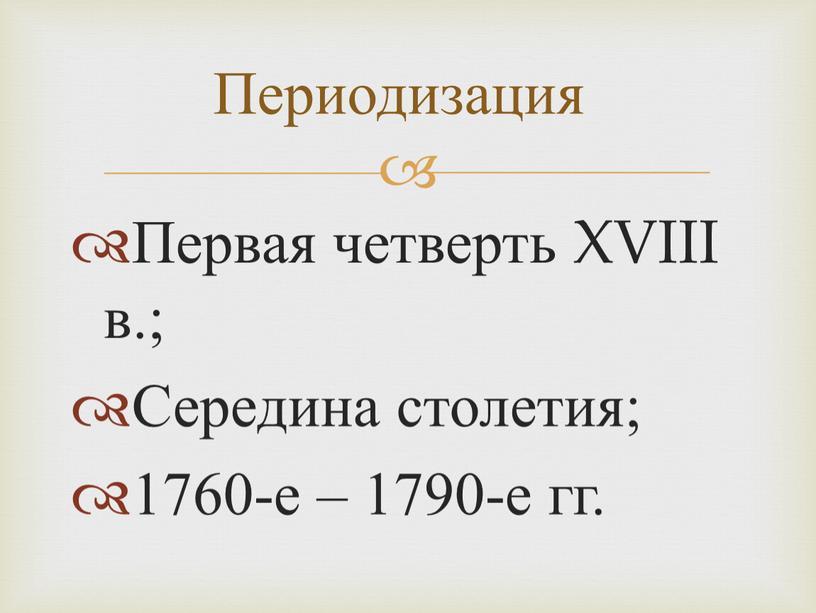Первая четверть XVIII в.; Середина столетия; 1760-е – 1790-е гг